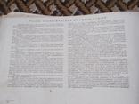 Книга колбасы и мясокопчености 1938 год, фото №9