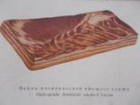 Книга колбасы и мясокопчености 1938 год, фото №10