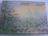 5 грн. Видубицький Свято-Михайлівський монастир 2020р. сув. упаковка