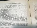 Основы управления войсками в бою, фото №7