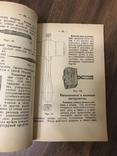 Технология дерева 1930г, фото №6