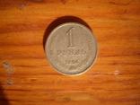 1 рубль СССР 1964 год, фото №2
