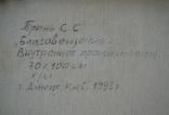 """Картина """"Благовещение"""" 1998 г. Художник  Принь С., фото №9"""