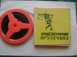 Цветная фильмокопия 8 мм, Приключение огуречика, фото №2