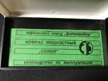 """Компас жидкостной """"Сокол"""", фото №3"""