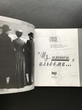 2001 Одесса Выставка - ретроспектива студийных фотографий 1890 - 1990, фото №3