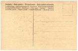 Открытка генерал-фельдмаршал фон Мо́льтке Германия до 1-й мировой войны, фото №3