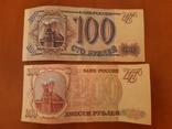 100 и 200 рублей 1993 года, фото №2