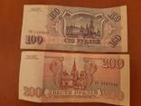 100 и 200 рублей 1993 года, фото №3