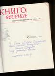 Книговедение., фото №3