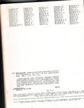 Книговедение., фото №6