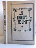 Я НИКОГО НЕ ЕМ ! по страницам книгиО.К. Зеленковой, фото №2