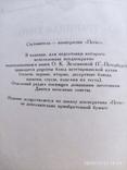 Я НИКОГО НЕ ЕМ ! по страницам книгиО.К. Зеленковой, фото №3