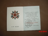 Бланк орденской книжки, фото №3