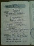 Свидетельство о браке УССР 1950 г чернило, фото №5