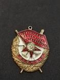 БКЗ (Боевого Красного Знамени ) Без номера , копия., фото №3
