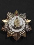 Орден Кутузова 1 степени. Копия., фото №3