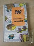 500 видов домашнего печенья, фото №2