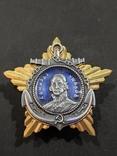 Орден Адмирал Ушаков 2 степени. Копия., фото №3