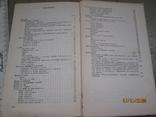 Сборник рецептур блюд для питания школьников, фото №4