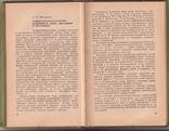 Очерк о патологии речи и голоса. Ляпидевского. Москва., фото №6