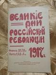 Великие дни российской революции, фото №2
