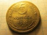 5 копеек 1932 года, фото №2