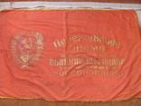 Знамя ссср, фото №2