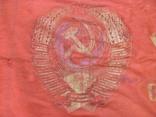 Знамя ссср, фото №6