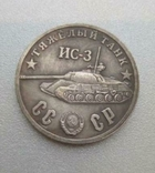 Танк ИС-3 Тяжелый 50 рублей СССР 1945 года сувенир копия, фото №2