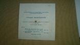 Гибкая грампластинка ОП Бытрадиотехника Днепропетровск 1960-70-х гг, фото №3
