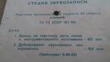Гибкая грампластинка ОП Бытрадиотехника Днепропетровск 1960-70-х гг, фото №7