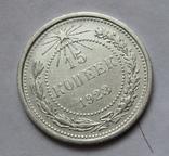 15 копеек 1923 г. (№ 2), фото №4