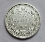 15 копеек 1923 г. (№ 2), фото №5