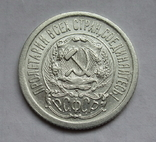 15 копеек 1923 г. (№ 2), фото №7