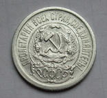 15 копеек 1923 г. (№ 2), фото №8
