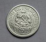 15 копеек 1923 г. (№ 2), фото №9