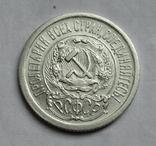 15 копеек 1923 г. (№ 2), фото №10