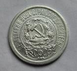 15 копеек 1923 г. (№ 2), фото №11