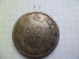 Рубль 1877   год копия, фото №2