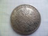 Рубль 1877   год копия, фото №4