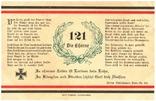 Открытка 1916 год Первая мировая война Германия, фото №2