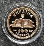 100 гривень 1997 рік. Київський псалтир. Золото 15,55 грам, фото №6