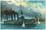 """Открытка Крейсер """"Аусбург"""" Первая мировая война 1914 год  Германия, фото №2"""