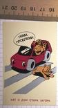 Календарик Альф (сериал), 1990 / Болгария, Стара Загора, авто, кот, фото №2