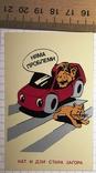 Календарик Альф (сериал), 1990 / Болгария, Стара Загора, авто, кот, фото №3