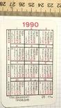 Календарик Альф (сериал), 1990 / Болгария, Пловдив, теннис, спорт, фото №4