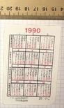 Календарик Альф (сериал), 1990 / Болгария, Пловдив, фото №4
