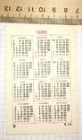 Календарик герои мультфильмов, 1986 / Болгария, мишка, ворона, блин, фото №4