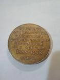 Памятные медали в честь революционера - дипломата П.Л. Войкова ( Керчь). СССР., фото №6